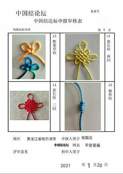 中国结论坛 平安是福+初级达标稿件  中国绳结艺术分级达标审核 145414fp5etxdajbeaat5p