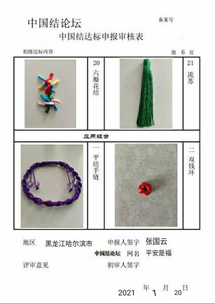 中国结论坛 平安是福+初级达标稿件  中国绳结艺术分级达标审核 145414hrj3uhhghaa4drf8