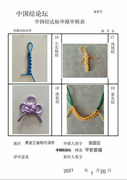 中国结论坛 平安是福+初级达标稿件  中国绳结艺术分级达标审核 145414yjqczkcuksqvbudt