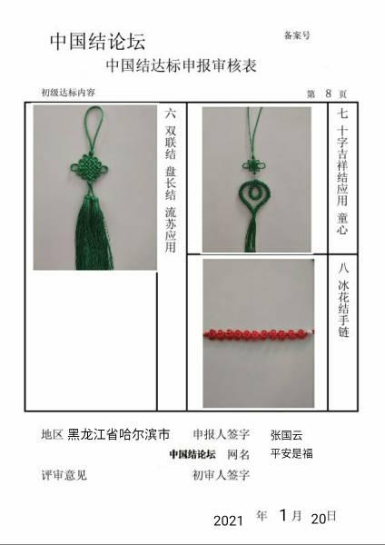 中国结论坛 平安是福+初级达标稿件  中国绳结艺术分级达标审核 145415j4jjtnx5t4nft9hi