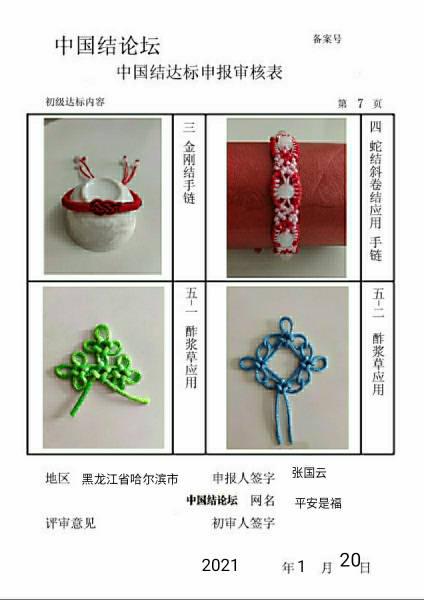 中国结论坛 平安是福+初级达标稿件  中国绳结艺术分级达标审核 145415w7diskbtmms5hcme