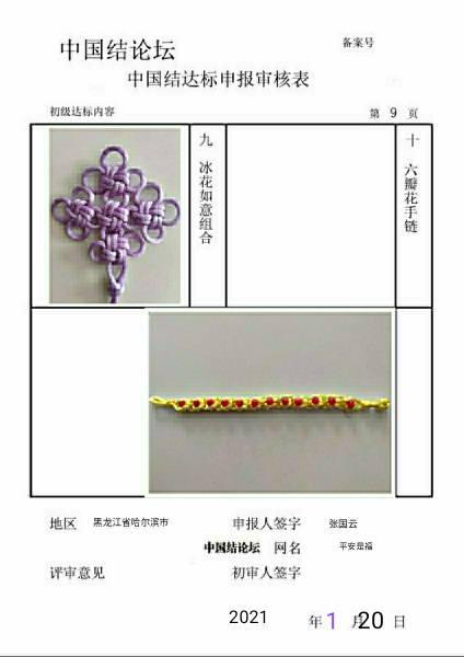 中国结论坛 平安是福+初级达标稿件  中国绳结艺术分级达标审核 145415yn5n5ekcxu25qgqx