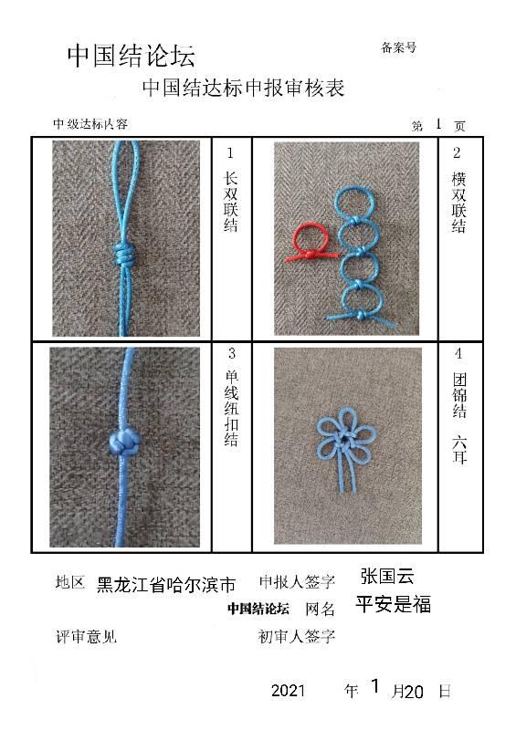 中国结论坛 平安是福+中级达标稿件  中国绳结艺术分级达标审核 151350zzol7773pa84no2n