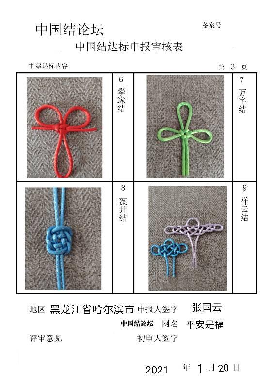 中国结论坛 平安是福+中级达标稿件  中国绳结艺术分级达标审核 151351f6o3erw65dciaz7d