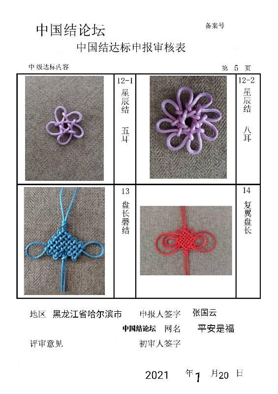 中国结论坛 平安是福+中级达标稿件  中国绳结艺术分级达标审核 151352ooea9upo95e09oon