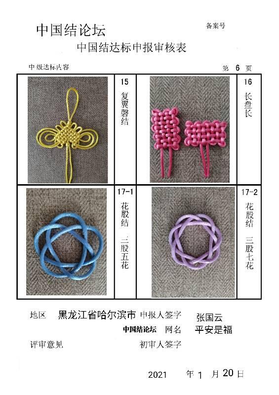 中国结论坛 平安是福+中级达标稿件  中国绳结艺术分级达标审核 151353z6d6u6k6ms68s9z6