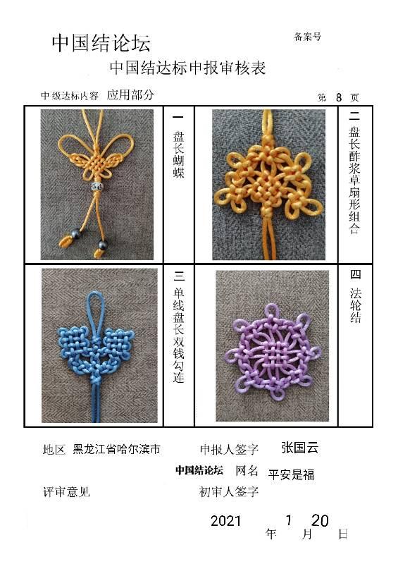 中国结论坛 平安是福+中级达标稿件  中国绳结艺术分级达标审核 151354buiziyzbzirort04