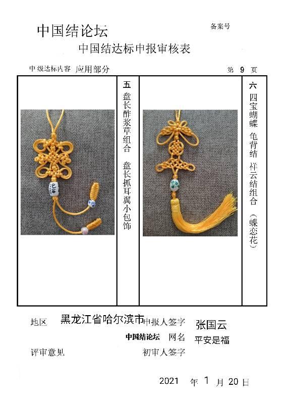中国结论坛 平安是福+中级达标稿件  中国绳结艺术分级达标审核 151355runtsgwsg6t3iunk