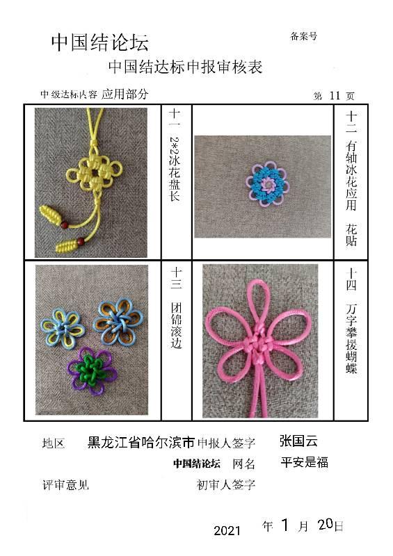中国结论坛   中国绳结艺术分级达标审核 193235e7hffsq8q7b4bsh7