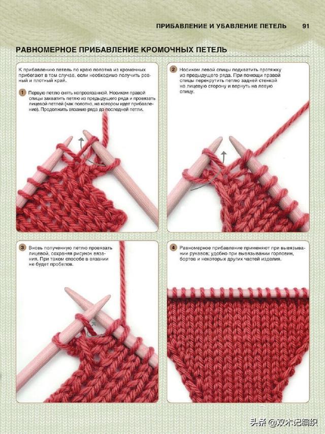 分享几款常用的棒针编织加针方法-7.jpg