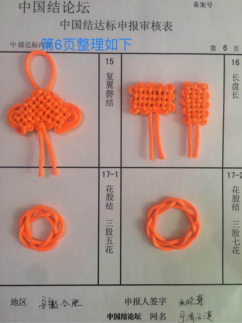 中国结论坛   中国绳结艺术分级达标审核 113838peeiwcpa02w1is2p