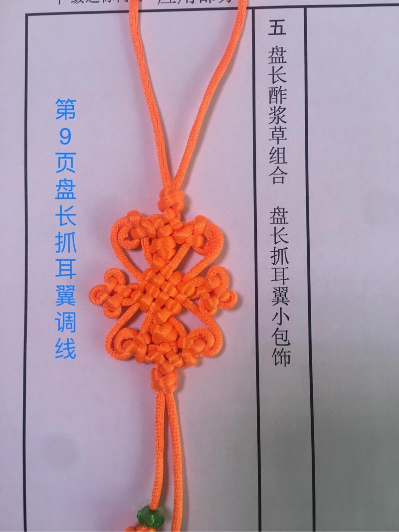 中国结论坛   中国绳结艺术分级达标审核 114120gzczeymtlx7tf6be