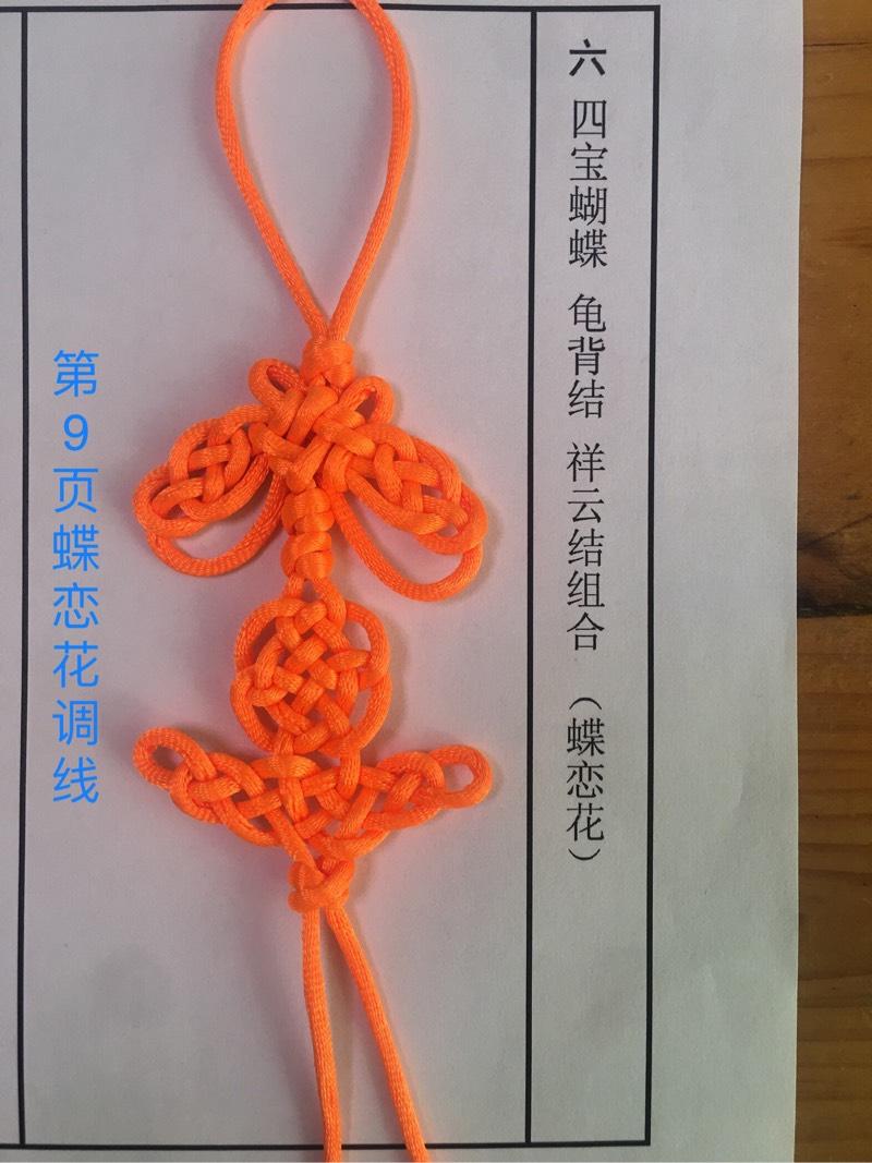 中国结论坛   中国绳结艺术分级达标审核 114155sldu8wplwrucbjsm