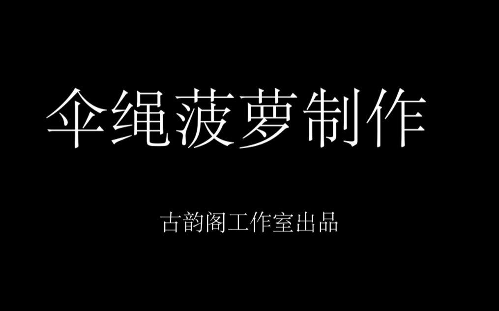 中国结论坛 中国结菠萝视频教程,伞绳菠萝做法 伞绳菠萝,一根伞绳编菠萝,凤梨菠萝绳结编织扣,伞绳菠萝编织,编绳菠萝 视频教程区 120534b1vcc81z1sliv2w2