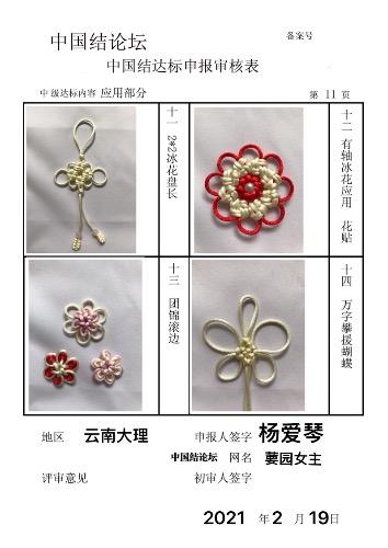 中国结论坛 葽园女主中级申请  中国绳结艺术分级达标审核