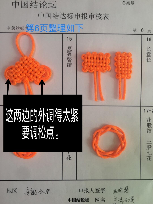 中国结论坛   中国绳结艺术分级达标审核 174956todjmxojeg2nxgid