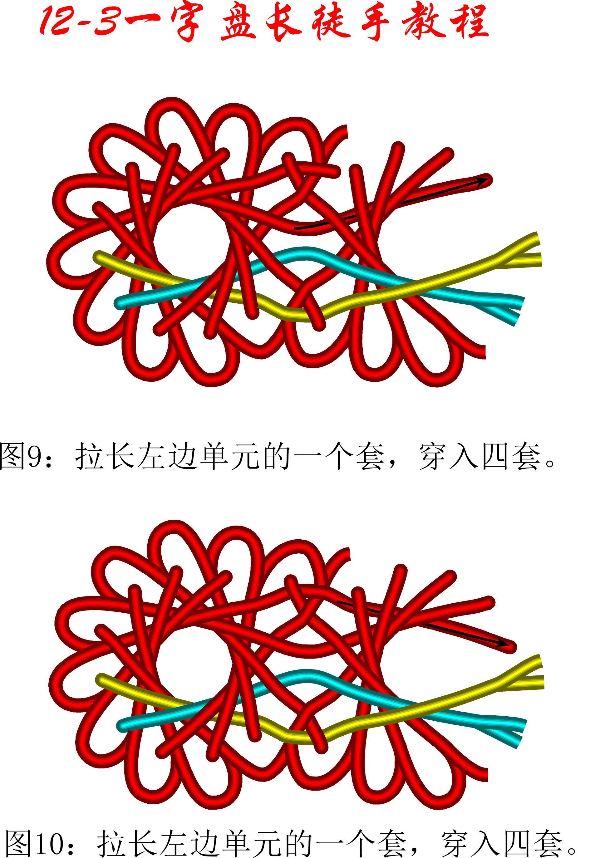 中国结论坛 12-3一字盘长单元扩展法教程 教程,一步一步教你编中国结 丑丑徒手编结 105952zbzqnnpa7uuxxzcu