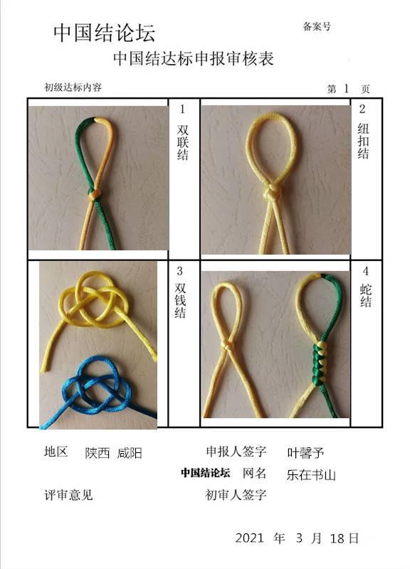 中国结论坛 乐在书山-初级达标申请稿件  中国绳结艺术分级达标审核 171957hkprxafvtrdaavri