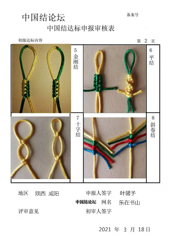 中国结论坛 乐在书山-初级达标申请稿件  中国绳结艺术分级达标审核 171957uh80zhjcc9m9yh0z