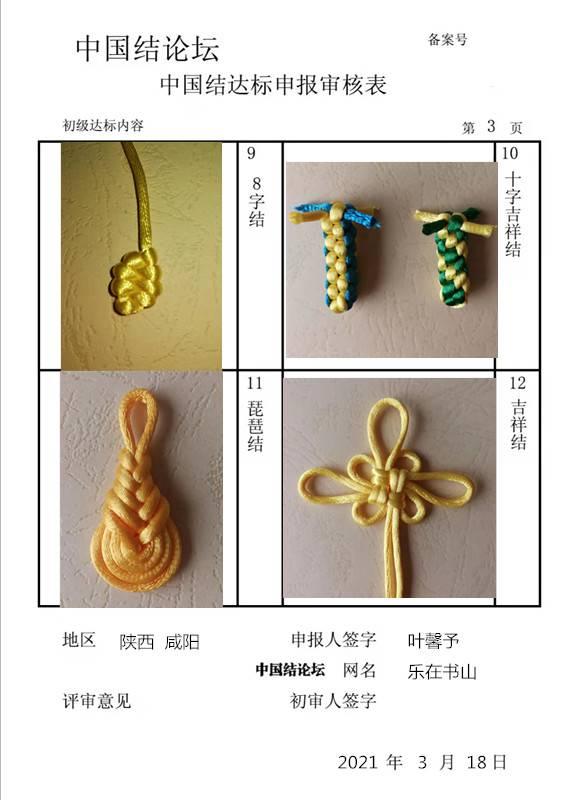 中国结论坛 乐在书山-初级达标申请稿件  中国绳结艺术分级达标审核 171958cjnut00su6k6wd7h