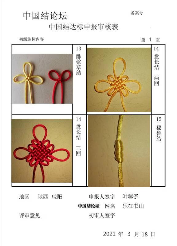 中国结论坛 乐在书山-初级达标申请稿件  中国绳结艺术分级达标审核 171959m8h14ujl6w6z1upj