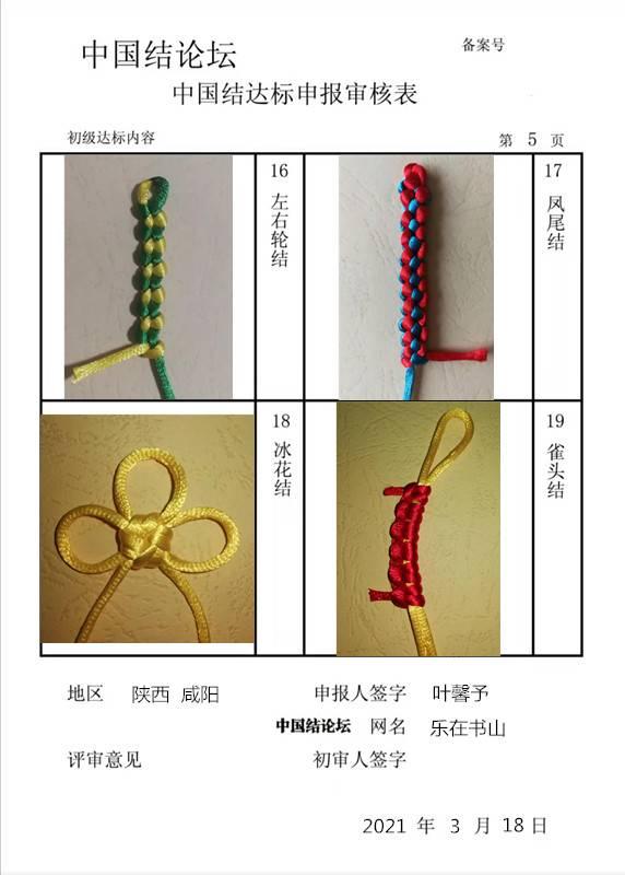 中国结论坛 乐在书山-初级达标申请稿件  中国绳结艺术分级达标审核 172000xerjqgr8gkccjc1c