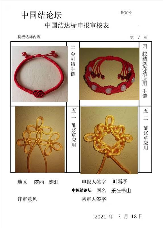 中国结论坛 乐在书山-初级达标申请稿件  中国绳结艺术分级达标审核 172001lydbe2w2e2vpbide