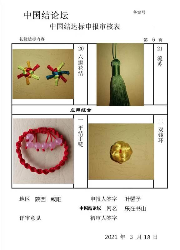 中国结论坛 乐在书山-初级达标申请稿件  中国绳结艺术分级达标审核 172001pzmy1qzoy6kkj3i4