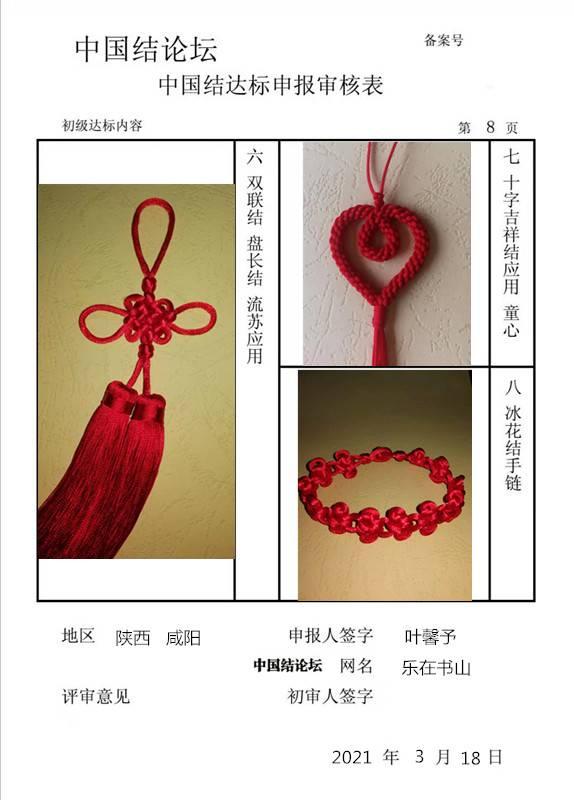中国结论坛 乐在书山-初级达标申请稿件  中国绳结艺术分级达标审核 172002bjtgs63g4t3y6tpt