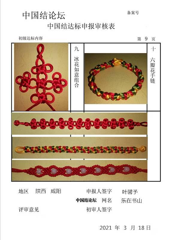 中国结论坛 乐在书山-初级达标申请稿件  中国绳结艺术分级达标审核 172003lf5vzc9ac7vktttj