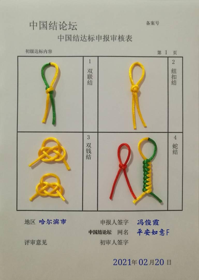 中国结论坛 初级提交审核审核一,平安如意F  中国绳结艺术分级达标审核 141224snsfuksxsqsnsxw5