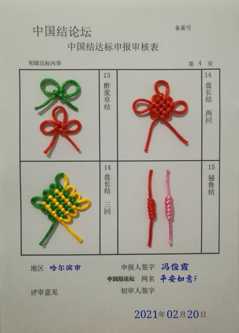 中国结论坛 初级提交审核审核一,平安如意F  中国绳结艺术分级达标审核 141228nzhl9m8mm8nnm9hm