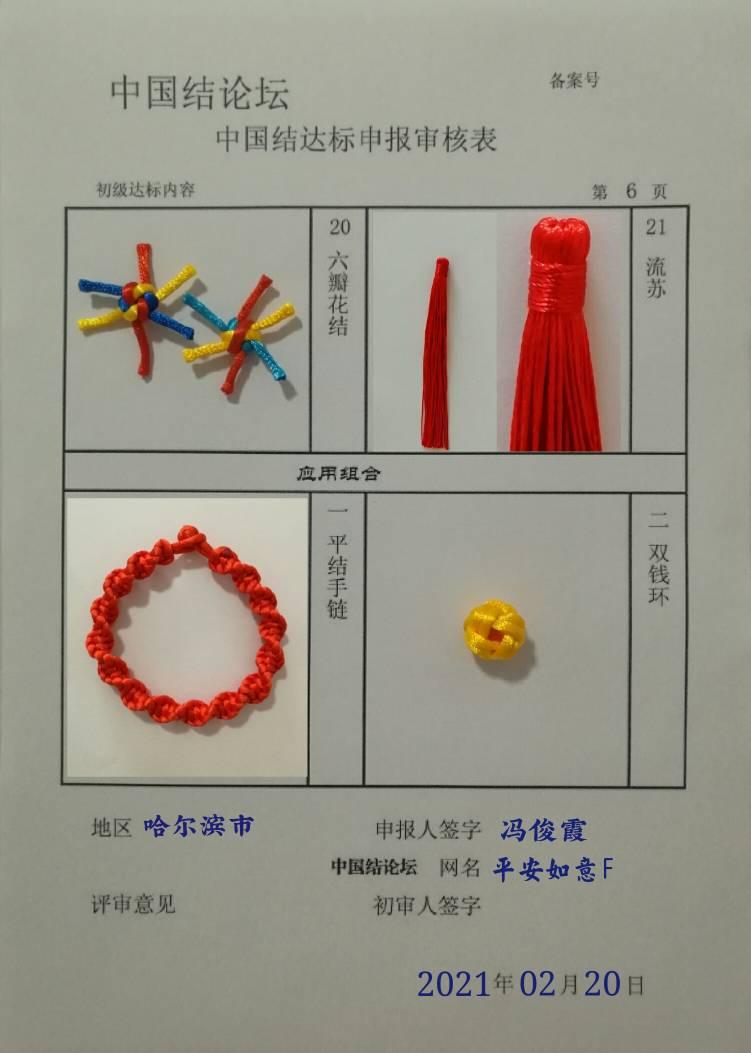 中国结论坛 初级提交审核审核一,平安如意F  中国绳结艺术分级达标审核 141229md6216gh8128221n