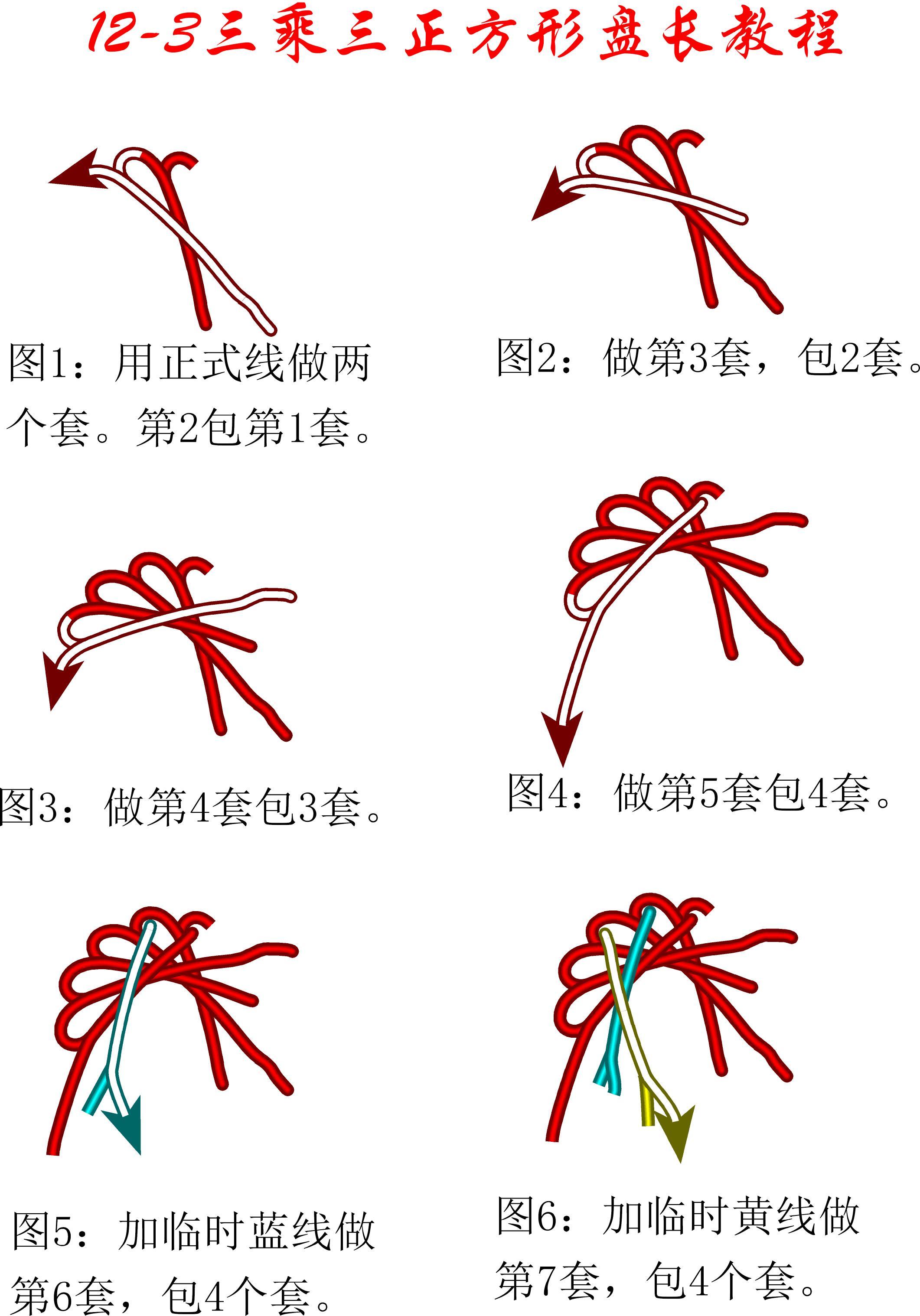 中国结论坛 12-3盘长平行扩展方法---3乘3方形盘长 方形,方形脸怎么办 丑丑徒手编结 093105dvt8okv6jz0k6v2y