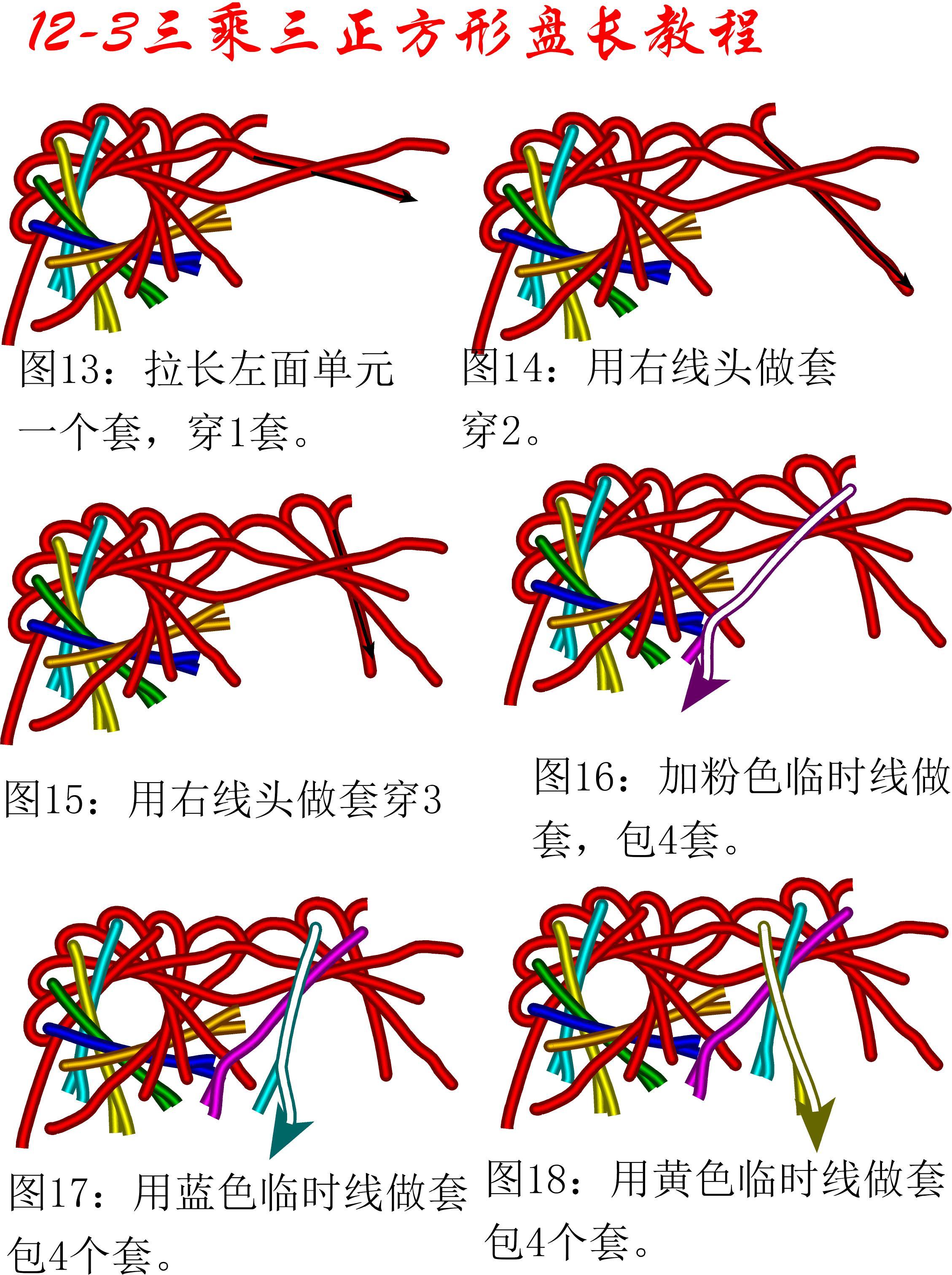 中国结论坛 12-3盘长平行扩展方法---3乘3方形盘长 方形,方形脸怎么办 丑丑徒手编结 093106zdi2gus1d4i7stzq