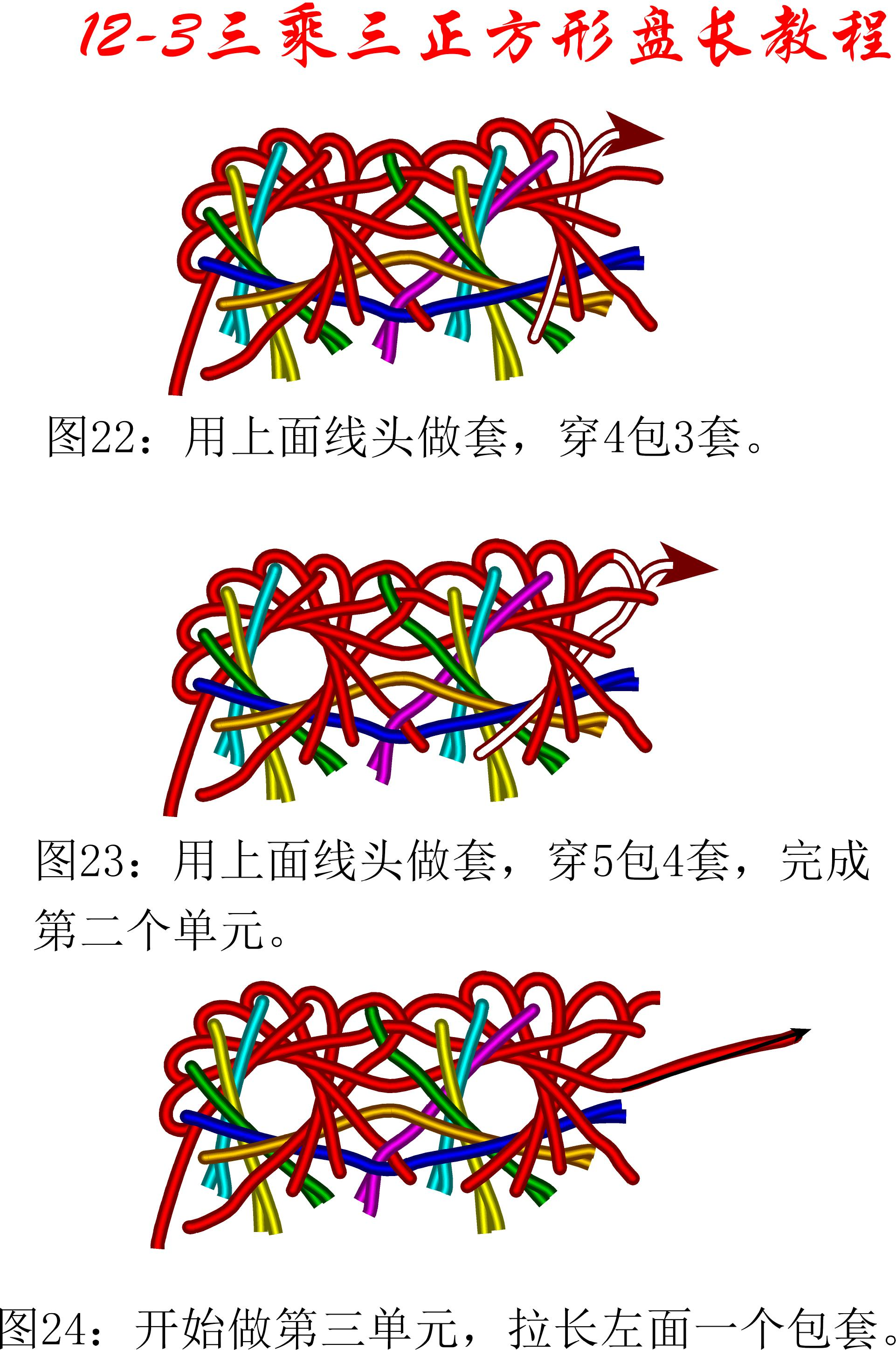 中国结论坛 12-3盘长平行扩展方法---3乘3方形盘长 方形,方形脸怎么办 丑丑徒手编结 093107z1a6ud1dab14tgsg