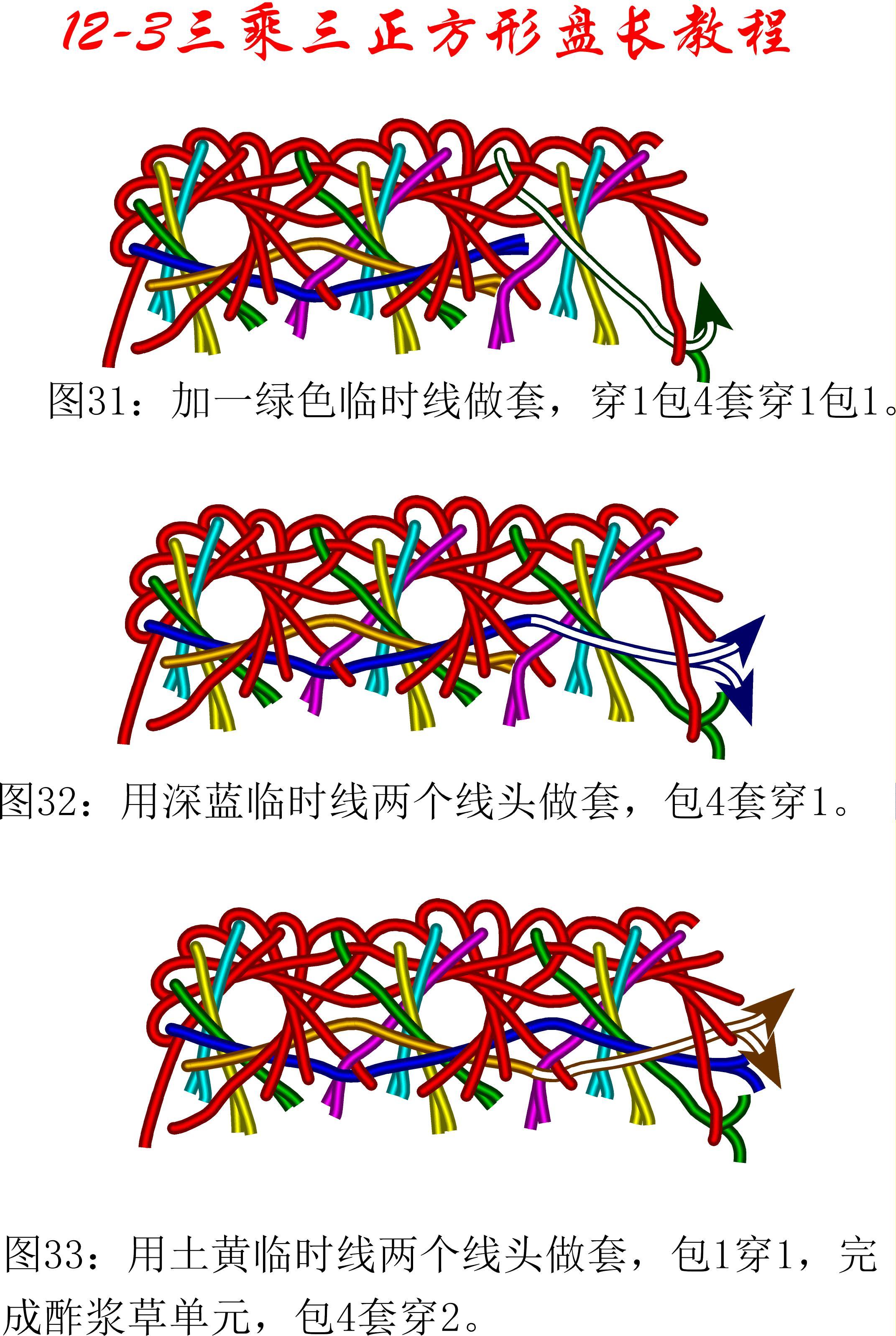 中国结论坛 12-3盘长平行扩展方法---3乘3方形盘长 方形,方形脸怎么办 丑丑徒手编结 093108nnxbrumymyuxu1x8