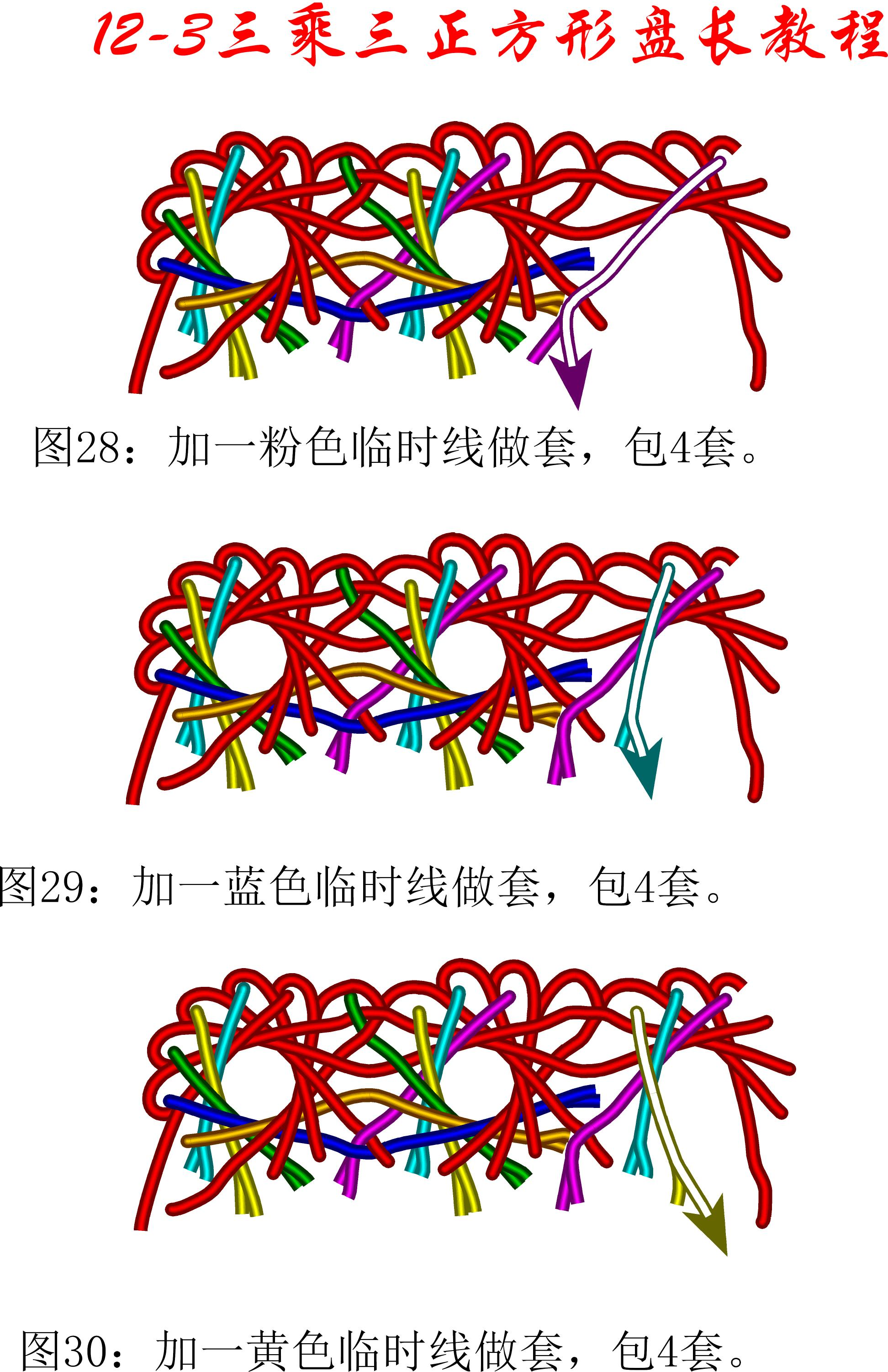 中国结论坛 12-3盘长平行扩展方法---3乘3方形盘长 方形,方形脸怎么办 丑丑徒手编结 093108vtnbzz2djavsbzj7