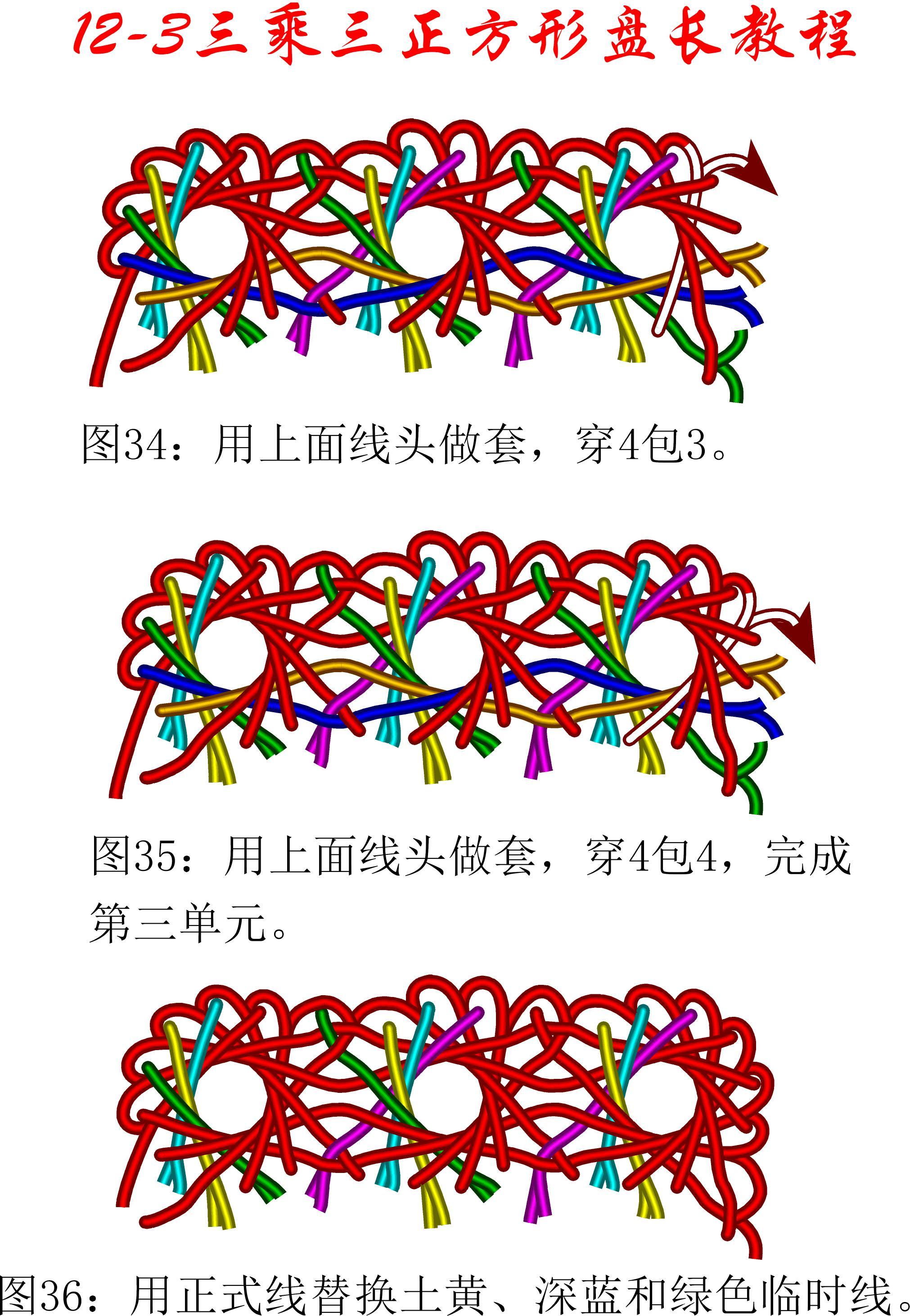 中国结论坛 12-3盘长平行扩展方法---3乘3方形盘长 方形,方形脸怎么办 丑丑徒手编结 093109m5o8ljwtlbvjvssk