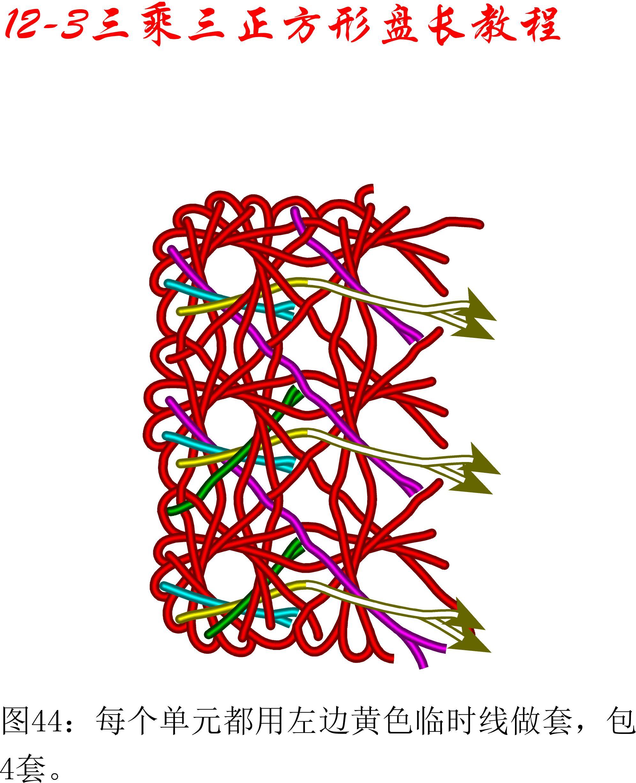 中国结论坛 12-3盘长平行扩展方法---3乘3方形盘长 方形,方形脸怎么办 丑丑徒手编结 093112mezoed4zmm8wx5z8