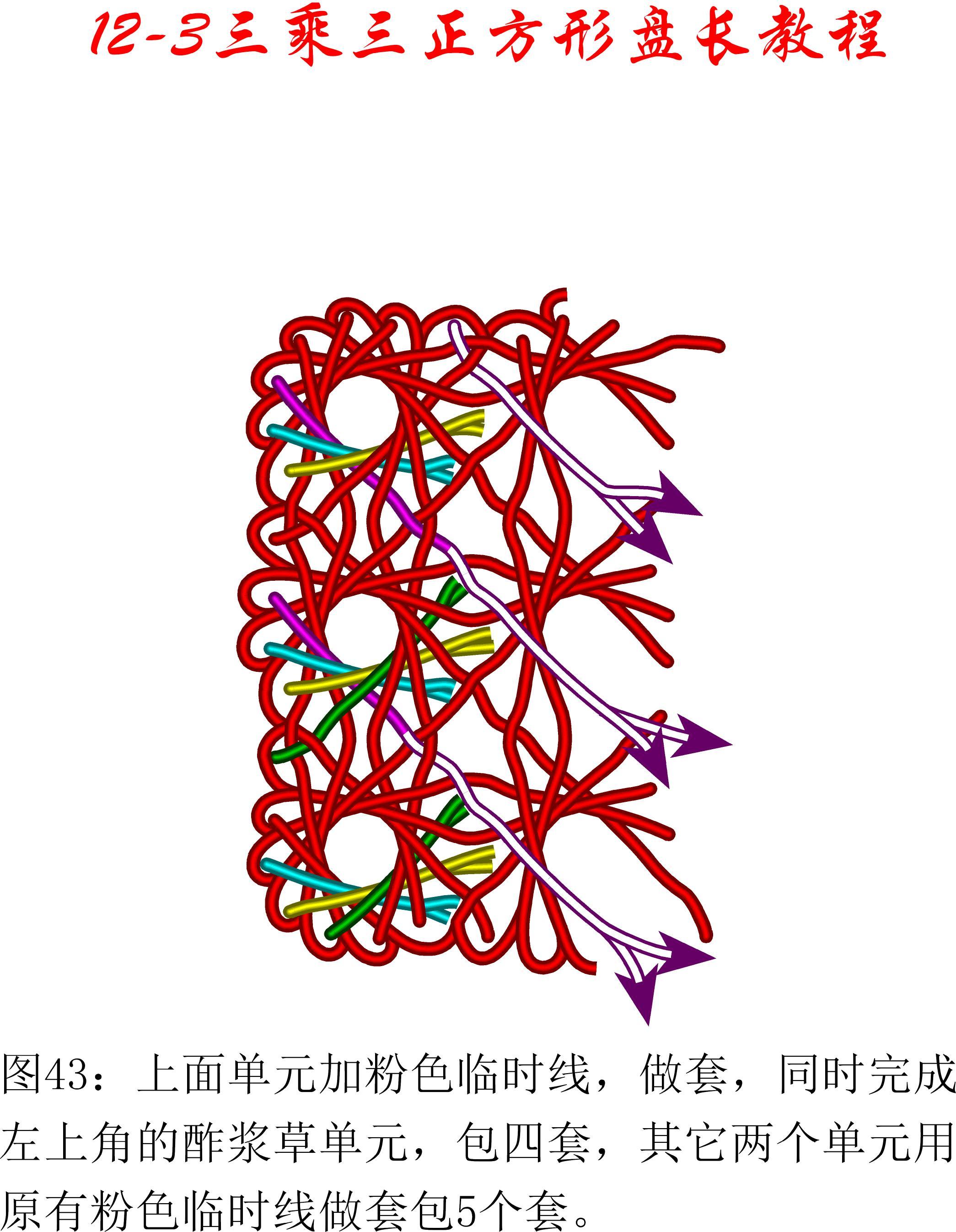 中国结论坛 12-3盘长平行扩展方法---3乘3方形盘长 方形,方形脸怎么办 丑丑徒手编结 093112qyy22wx2kubukkzb