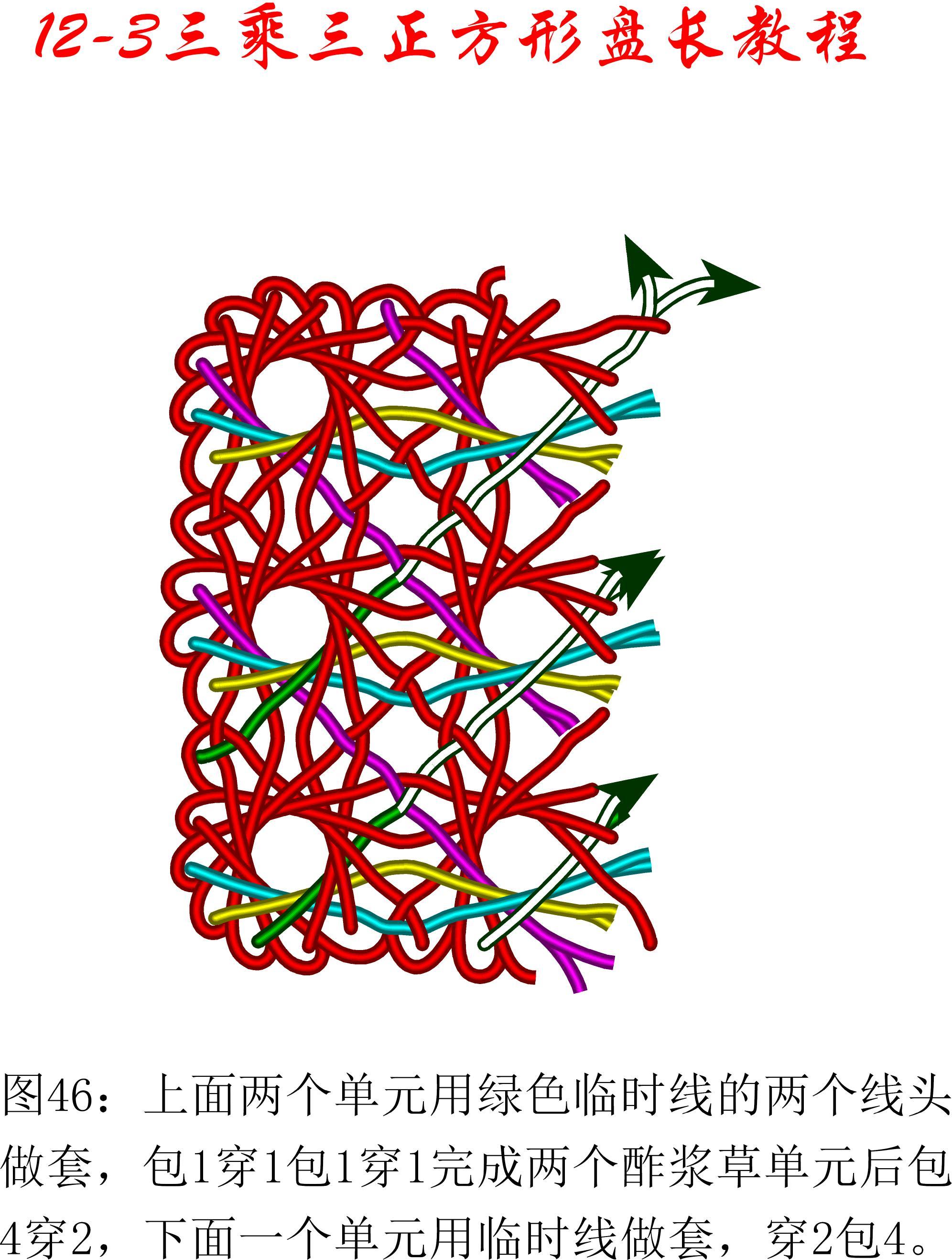 中国结论坛 12-3盘长平行扩展方法---3乘3方形盘长 方形,方形脸怎么办 丑丑徒手编结 093113c1eoky01mzwowsmt