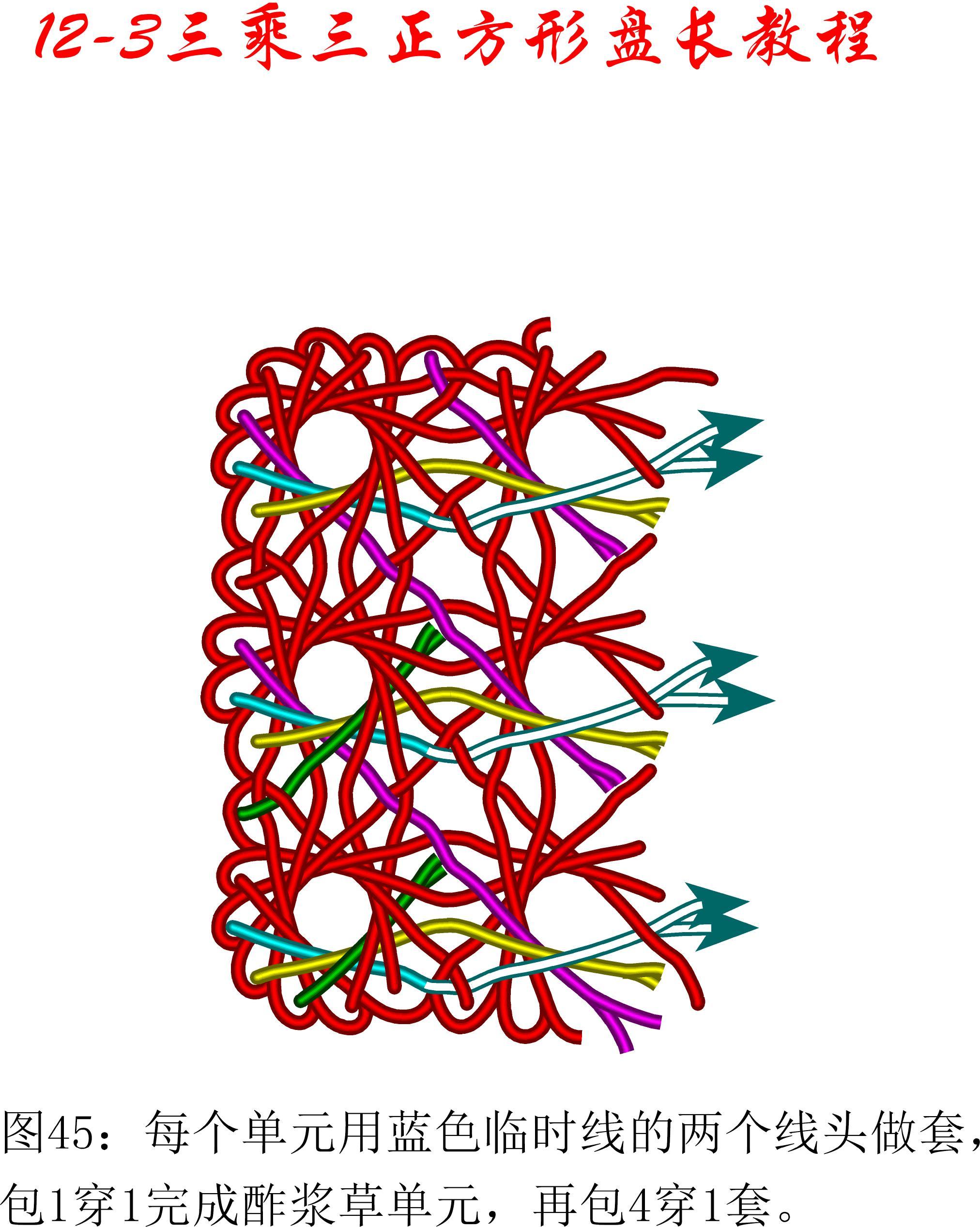 中国结论坛 12-3盘长平行扩展方法---3乘3方形盘长 方形,方形脸怎么办 丑丑徒手编结 093113r57ep4lswslewsas