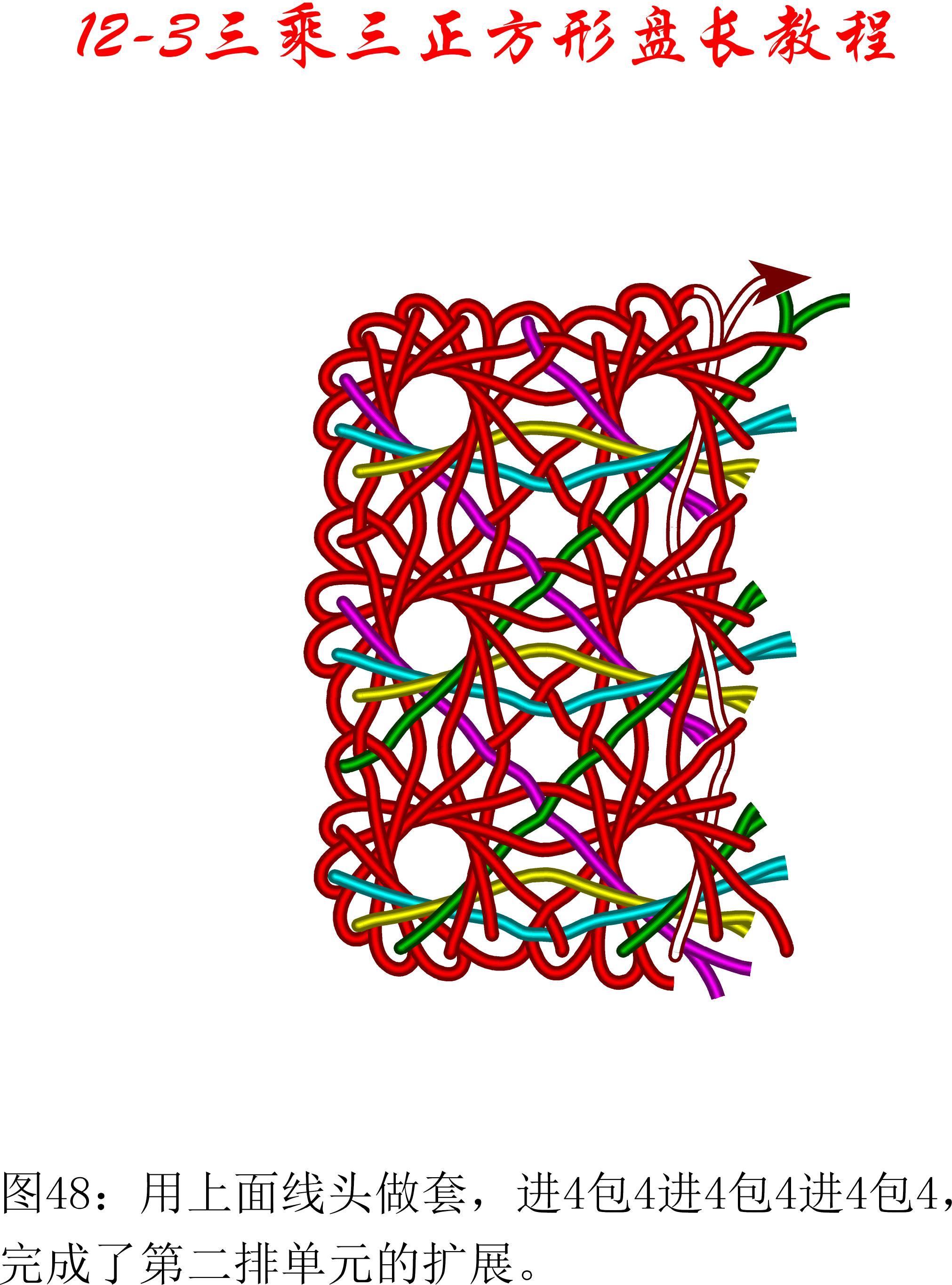 中国结论坛 12-3盘长平行扩展方法---3乘3方形盘长 方形,方形脸怎么办 丑丑徒手编结 093114o2ok0pak0l3y2bm0