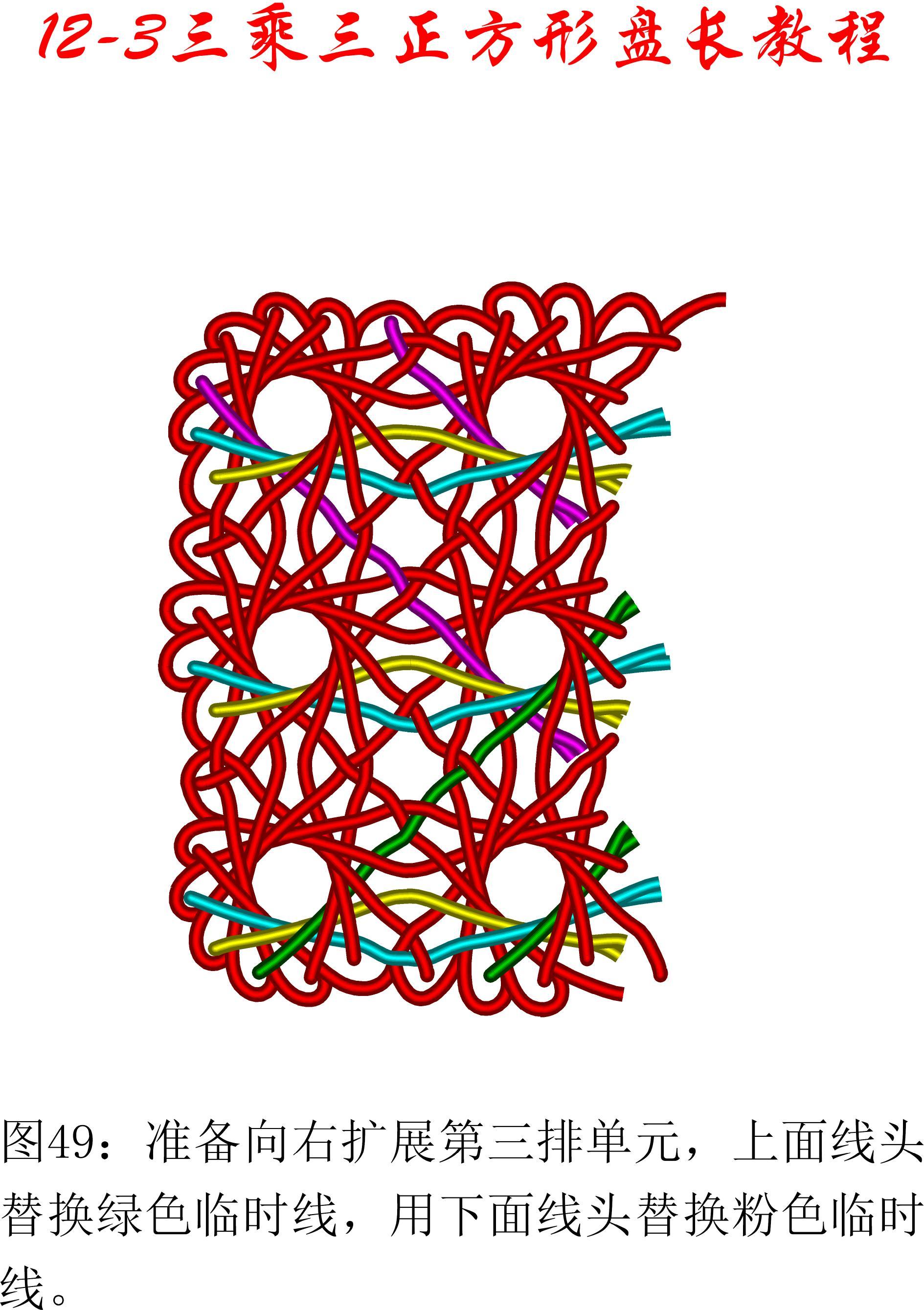 中国结论坛 12-3盘长平行扩展方法---3乘3方形盘长 方形,方形脸怎么办 丑丑徒手编结 093115y8tsr7ayz9l37tys