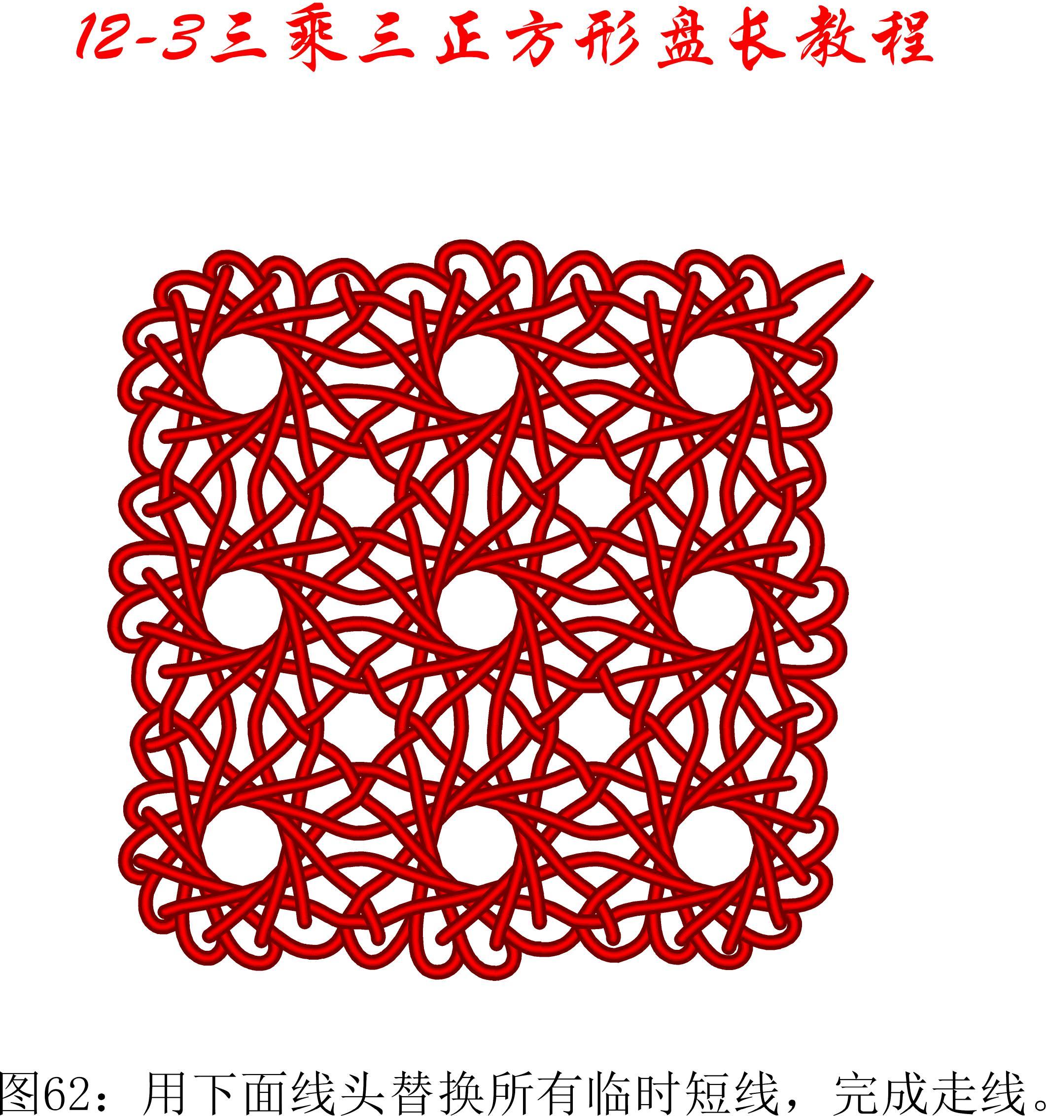 中国结论坛 12-3盘长平行扩展方法---3乘3方形盘长 方形,方形脸怎么办 丑丑徒手编结 093122tfe5fzmceqpwqefg