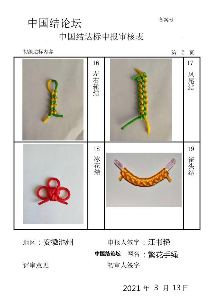 中国结论坛 繁花手绳-初级提交审核  中国绳结艺术分级达标审核 161828p372332g3835lzhs