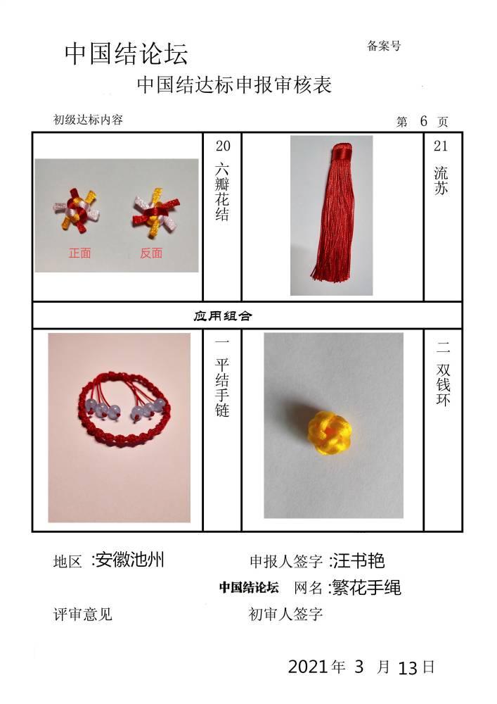 中国结论坛 繁花手绳-初级提交审核  中国绳结艺术分级达标审核 161829v6zvycd6h21dmc52