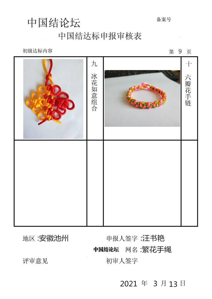 中国结论坛 繁花手绳-初级提交审核  中国绳结艺术分级达标审核 161830c4x4x4mkun3mgl5m