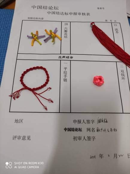 中国结论坛 取个什么名字好_初级达标稿件,辛苦了,谢谢  中国绳结艺术分级达标审核 215109aj55g5m5sz55sb2i
